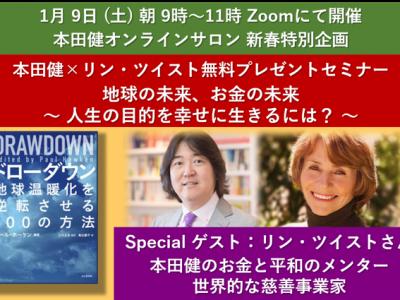 20210109本田健さんイベント